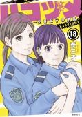 ハコヅメ〜交番女子の逆襲〜(18)