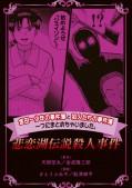 金田一少年の事件簿と犯人たちの事件簿 一つにまとめちゃいました。(7) 悲恋湖伝説殺人事件