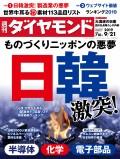 週刊ダイヤモンド 19年9月21日号