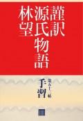謹訳 源氏物語 第五十三帖 手習(帖別分売)