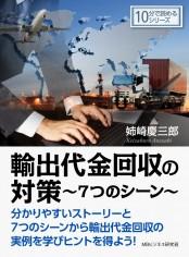 輸出代金回収の対策〜7つのシーン〜