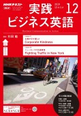 NHKラジオ 実践ビジネス英語 2019年12月号