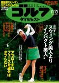 週刊ゴルフダイジェスト 2018/11/13号