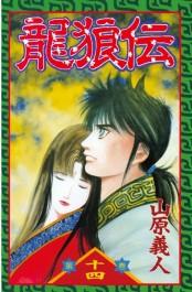 龍狼伝 The Legend of Dragon's Son(14)