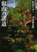 街道をゆく(16) 叡山の諸道