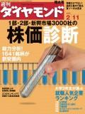週刊ダイヤモンド 06年2月11日号