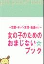 〜恋愛・キレイ・友情・金運 etc.〜女の子のためのおまじない☆ブック
