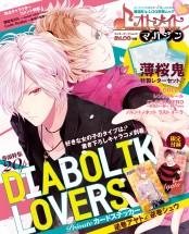 B's-LOG別冊 オトメイトマガジン vol.16