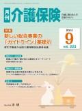 月刊介護保険 2014年9月号