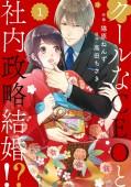 【期間限定価格】comic Berry's クールなCEOと社内政略結婚!?(分冊版)1話