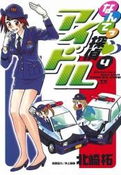 なんてっ探偵・アイドル 4