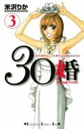 30婚 miso−com 30代彼氏なしでも幸せな結婚をする方法(3)