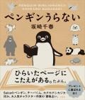 ペンギンうらない