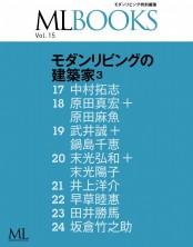 ML BOOKSシリーズ 15 モダンリビングの建築家3