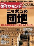 週刊ダイヤモンド 09年9月5日号