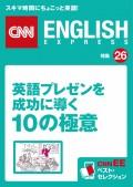 [音声DL付き]英語プレゼンを成功に導く10の極意