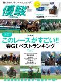 月刊『優駿』 2020年3月号