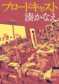 ブロードキャスト【電子特典付き】