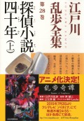 探偵小説四十年(上)〜江戸川乱歩全集第28巻〜
