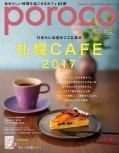 poroco 2017年10月号