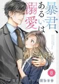 comic Berry's 暴君、あるいは溺愛(分冊版)8話