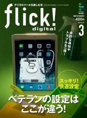 flick! 2014年3月号