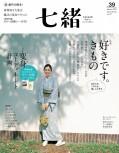 七緒 2014 秋号vol.39
