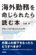 海外勤務を命じられたら読む本