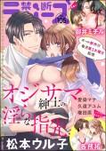 禁断Lovers Vol.105