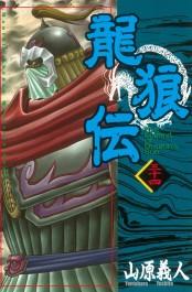 龍狼伝 The Legend of Dragon's Son(34)