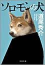 ソロモンの犬