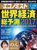 週刊エコノミスト2017年1/3・10合併号