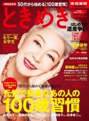 ときめき 2015 冬号(家庭画報2015年12月号臨時増刊)
