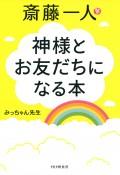 斎藤一人 神様とお友だちになる本