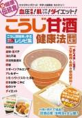 わかさ夢MOOK111 こうじ甘酒健康法 最新大全 こうじ調味料で作る時短でおいしいレシピ集