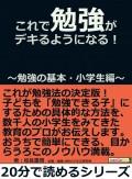 これで勉強がデキるようになる!〜勉強の基本・小学生編〜