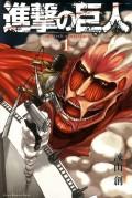 【期間限定価格】進撃の巨人 attack on titan  (1)