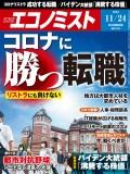 週刊エコノミスト2020年11/24号