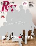 Ray2018年1月号
