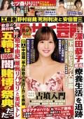 週刊アサヒ芸能 2021年09月09日号