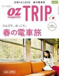 OZmagazine TRIP 2018年4月号