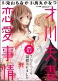 才川夫妻の恋愛事情 7年じっくり調教されました(分冊版) 【第1話】 溺愛の秘密