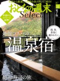 おとなの週末セレクト「最強コスパの温泉宿&絶品寿司の旅」〈2016年12月号〉