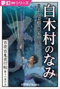夢幻∞シリーズ 百夜・百鬼夜行帖95 白木村のなみ