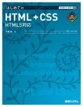 TECHNICAL MASTER はじめてのHTML+CSS HTML5対応