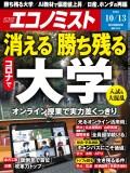 週刊エコノミスト2020年10/13号