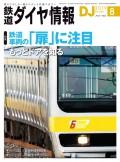 鉄道ダイヤ情報2019年8月号