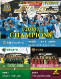 Jリーグサッカーキング2019年2月号