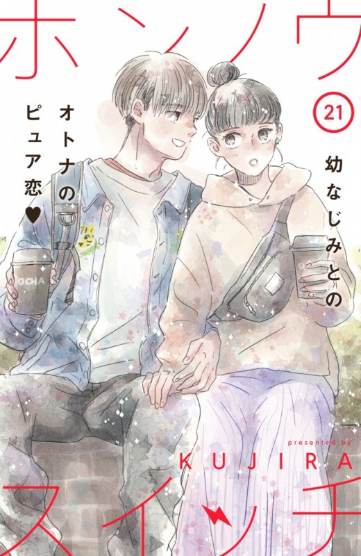 ホンノウスイッチ[comic tint]分冊版(21)