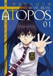 碧き青のアトポス 1